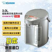 豬頭電器(^OO^) - ZOJIRUSHI 象印 3公升SUPER VE超級真空保溫熱水瓶【CV-DSF30】