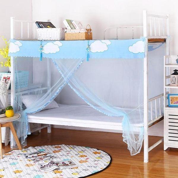 大學生宿舍寢室上鋪下鋪蚊帳1.2米單人床文帳拉錬紋帳子1.5m家用qm  JSY時尚屋