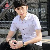 夏季短袖襯衫男青少年休閒半袖襯衣爆款修身男士寸衫男 巴黎時尚生活