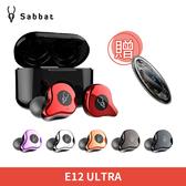 《買就送無線充電盤》魔宴 Sabbat E12 ULTRA |真無線藍牙5.0|aptx / AAC 高清藍牙