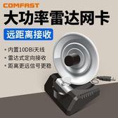 大功率雷達USB無線網卡 外置免驅無限網絡接受器大功率發射器