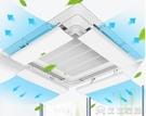 擋風板 遮風板導風罩天花機冷氣出風口擋板【快速出貨】