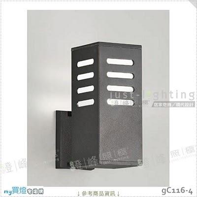 【戶外壁燈】E27 單燈。鋁製品烤沙黑色 玻璃 高15cm※【燈峰照極my買燈】#gC116-4