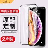 熒幕保護貼 iPhone Xs Max高清防摔保護全包軟邊手機貼膜