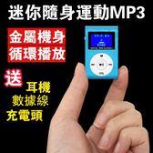 MP3/隨身聽 mp3 mp4播放器運動跑步隨身聽音樂有屏迷你插卡MP3學生習英語聽力 聖誕交換禮物
