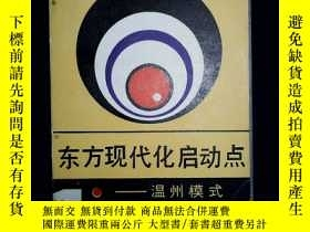 二手書博民逛書店罕見東方現代化啓動點:溫州模式239696 孫越生著 社會科學文