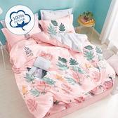 Artis台灣製 - 100%純棉 雙人床包+枕套二入+薄被套【粉紅夏日】舒柔透氣