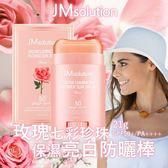 韓國 JM solution 玫瑰七彩珍珠保濕亮白防曬棒 21g◎花町愛漂亮◎LA