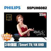 結帳價$16XXX★送藍芽喇叭★PHILIPS飛利浦 55吋4K UHD聯網液晶顯示器+視訊盒55PUH6082