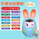 小白兔子嬰幼兒童不倒翁早教機故事機寶寶玩具0-3-6歲音樂播放器中秋節搶購