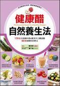 (二手書)健康醋自然養生法
