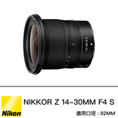 Nikon Z 14-30mm F/4 S Z系列 超廣角鏡頭 總代理國祥公司貨 德寶光學