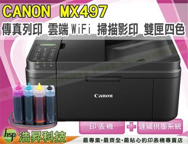 CANON MX497【黑色防水+單向閥】傳真/雲端/無線+連續供墨系統 比L555/J200強 P2C36