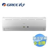 格力 GREE R32 時尚系列 單冷變頻一對一分離式冷氣 GSE-41CO / GSE-41CI