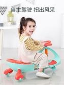 扭扭車 兒童扭扭車防側翻男女孩寶寶靜音萬向輪車子滑滑溜溜搖擺妞妞車