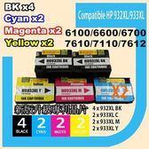 HP NO.932XL/NO.933XL CN053AA+CN054AA+CN055AA+CN056AA相容高容量墨水組(10盒)【適用】6100/6600/6700/7110/7610/7612/7510A