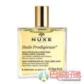 現貨 NUXE 全效晶亮護理油 50ML 護髮 妝前打底 精華液 按摩油 歐樹【巴黎好購】NUX1005002