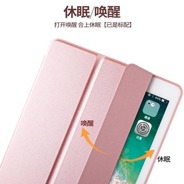 保護套蘋果9.7英寸平板殼新款硅膠air3/2全包皮套iPad10.2網紅超薄 特惠上市