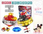 麗嬰兒童玩具館~超變戰陀-紅黑陀螺激戰套裝-聖焰紅龍VS暗影黑龍.內附小決鬥盤