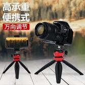 三腳架手機單反相機微單照相機通用手持攝影拍照桌面直播支架多功能vlog三角架小迷你 台北日光
