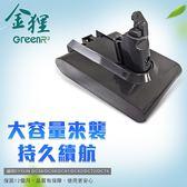 IEC認證 LG電芯 Dyson V6 3000mAh 手持吸塵器 DC58 / DC59 / DC61 / DC62 / DC74 充電鋰電池