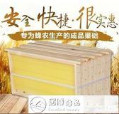 巢礎八千意中蜂成品帶框深房蠟片基標淮養蜂工具專用蜜脾巢礎 DF 城市科技