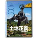 土地正義DVD...