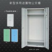 【辦公收納專區】大富 HDF-SC-004 新型多用途公文櫃 組合櫃 置物櫃 多功能收納櫃 辦公櫃 公司