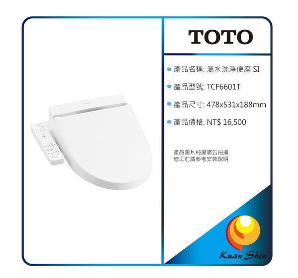 TOTO衛浴 WASHLET TCF6601T 溫水洗淨便座 電腦馬桶座 免治馬桶座 原廠保固 光伸廚衛