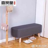 矮凳 沙發凳子實木長方形換鞋凳矮凳布藝長條凳門廳凳擱腳凳床尾沙發凳 YXS優家小鋪