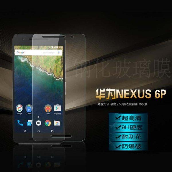華為NEXUS 6P 鋼化膜 9H 0.3mm弧邊 耐刮防爆玻璃膜 HUAWEI Nexus 6P 防爆裂高清貼膜 高清防污保護貼