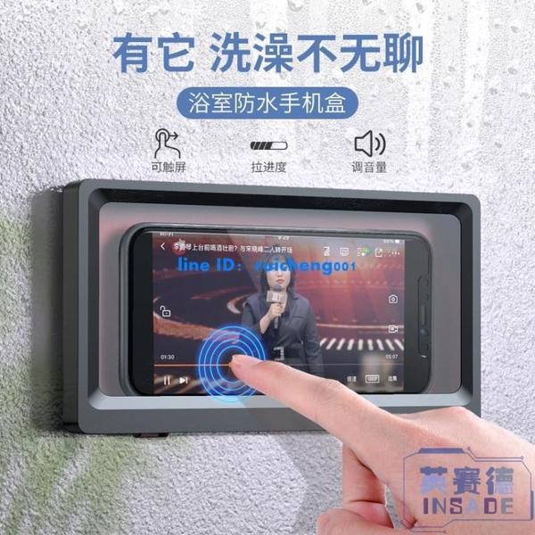 浴室防水手機盒洗澡看電視廚房防掉多功能支架手機架【英賽德3C數碼館】