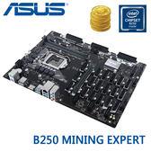 【免運費-限量現貨】ASUS 華碩 B250 MINING EXPERT 挖礦特規主機板 / 19組 PCIe 插槽 / 三年保