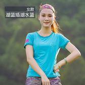 排汗衣女短袖夏季運動寬松戶外薄款運動體恤女吸濕排汗