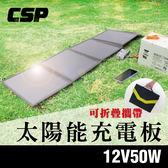 SP-50可攜式太陽能板12V50W(太陽能板生活防水.太陽能板安全.太陽能板便攜)