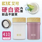【等一個人咖啡】ikuk保溫獨享杯410ml-牛奶白