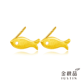 Justin金緻品 黃金耳環 悠游水中 小魚兒 金飾 魚造型 金耳飾 魚造型 9999純金