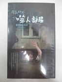 【書寶二手書T2/一般小說_BOS】夏夜鬼物語 05 陰森林的噬人部屋_醉琉璃