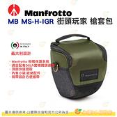 Manfrotto Street Holster MB MS-H-IGR 街頭玩家 槍套包 三角包 槍包 相機包 公司貨