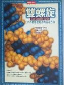 【書寶二手書T1/科學_NFK】雙螺旋-DNA結構發現者青春告_詹姆斯.華生