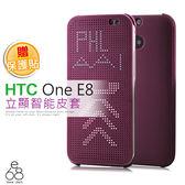 E68精品館 贈送保貼 HTC ONE E8 View Cover 智能 立顯 炫彩 原廠款 側掀 點陣 洞洞 保護套 皮套 軟殼 M110