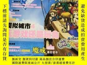 二手書博民逛書店大众游戏罕見GAMER 2003年第2期【 】Y241950 大众游戏杂志社 大众游戏杂志社