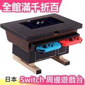 【超懷舊風】獨家首賣 Nintendo Switch LABO 組裝 電玩機台 摺紙支架 DIY 任天堂 禮物【小福部屋】
