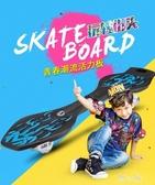 二輪滑板車6歲以上青少年滑板兒童兩輪閃光輪成人搖擺活力板 qz5343【野之旅】