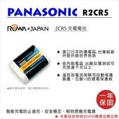 ROWA 樂華 2CR5 可充電 電池 充電式鋰電池 R2CR5 公司貨