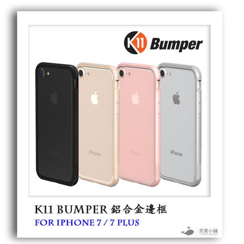 ThanoTech K11 Bumper 鋁合金邊框 iPhone 8 7 手機殼 保護殼