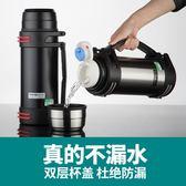 保溫杯男大容量保溫壺不銹鋼家用旅行熱水瓶戶外旅游水壺2L