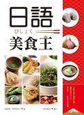 日語美食王