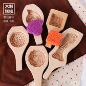 烘焙花樣饅頭模具冰皮月餅面食糕點南瓜餅綠豆餅壓花木質家用模子 溫暖享家