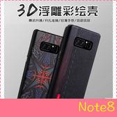 【萌萌噠】三星 Galaxy Note8 (6.3吋) 卡通浮雕保護套 彩繪塗鴉 3D風景 立體超薄0.3mm 矽膠套 手機殼